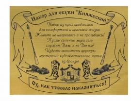 """Набор д/обуви """"Княжеский"""": крючок """"Лев"""" малый, ложка - лев с дер. ручкой"""