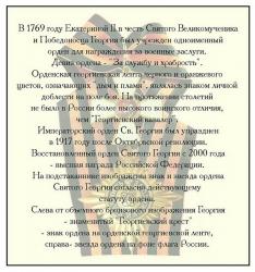 """Набор для чая """"Георгий Победоносец"""" (бронза) в кожаном футляре"""