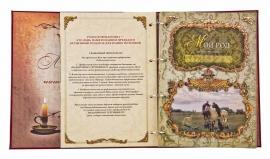 """Родословная книга """"Тройка"""" в карт. обложке арт. РК-65"""