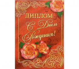 """Диплом """"С Днем рождения"""" 15*21 см"""