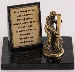 "Фигурка бронзовая на камне ""Нефтяник"" (вар.1) 10*7*8 см"