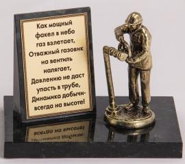 "Фигурка бронзовая на камне ""Газовик"" (вар.1) 10*7*8 см"