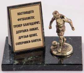 """Фигурка бронзовая на камне """"Футболист"""" (вар.2) 10*7*8 см"""