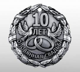 """Медаль оловянная """"Оловянная свадьба 10 лет"""" D-4,5 см"""