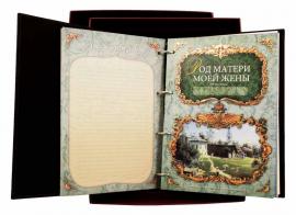 """Родословная книга """"Летописец"""" карт.облож. (в подар.упак.) арт. РК-70"""
