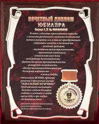 """Плакетка """"Почетный диплом юбиляра. 60 лет с DVD-открыткой """"Ты родился!"""""""