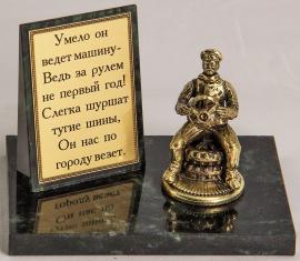 """Фигурка бронзовая на камне """"Водитель"""" 10*7*8 см"""