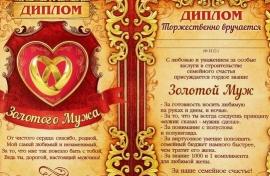 """Диплом """"Золотой муж"""" 15*22 см"""
