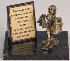 "Фигурка бронзовая на камне ""Шоппинг- это лекарство..."" (вар.2) 10*6,5*7 см"