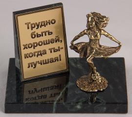 """Фигурка бронзовая на камне """"Трудно быть хорошей..."""" 10*6,5*7 см"""