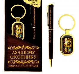 """Набор """"Лучшему охотнику"""": ручка и брелок"""