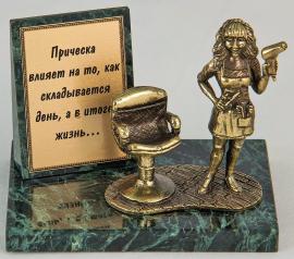 """Фигурка бронзовая на камне """"Стилист- женщина"""" 10*7*8 см"""