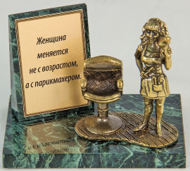 "Фигурка бронзовая на камне ""Стилист- женщина"" вар.2 10*7*8 см"