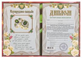 """Диплом """"Изумрудная свадьба- 55 лет"""" 21*15 см"""