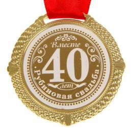 """Медаль """"40 лет вместе. Рубиновая свадьба"""" d-5 см"""