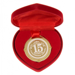 """Медаль """"15 лет вместе. Стеклянная свадьба"""" d-5 см"""