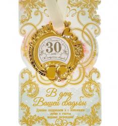"""Медаль свадебная на открытке """"30 лет вместе. Жемчужная свадьба"""""""