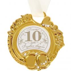 """Медаль свадебная на открытке """"10 лет вместе. Розовая свадьба"""""""