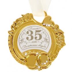"""Медаль свадебная на открытке """"35 лет вместе. Полотняная свадьба"""""""