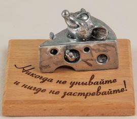 """Фигурка мельхиоровая """"Никогда не унывайте и нигде не застревайте!"""" (мышь застряла в сыре) 7*7*4,5 см"""