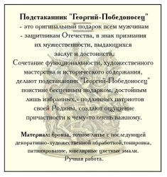 """Подстаканник """"Георгий Победоносец"""" (бронза) в картонном футляре"""