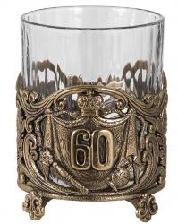 """Бокал для виски """"Юбилейный. 60 лет"""" (хрусталь, бронза) 280 мл"""