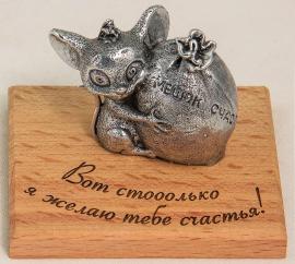 """Фигурка мельхиоровая """"Вот стооолько я желаю тебе счастья!"""" (мышь с мешком счастья) 7*7*5 см"""