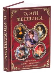 """Книга """"О, эти женщины..."""" (Афоризмы о самых загадочных и неотразимых)  арт. КПУ-77"""