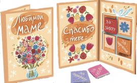 """Мини- открытка с шоколадом """"Любимой маме"""""""