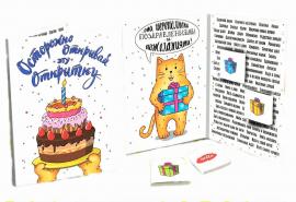 """Мини- открытка с шоколадом """"С Днем рождения"""""""