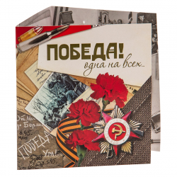 """Набор для чая """"75 лет Победы!"""" арт. ПД-323л-ОТР"""