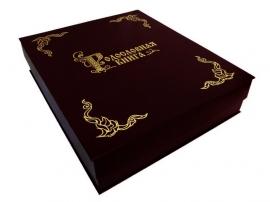 Родословная книга в кожаной обложке арт. РК-05