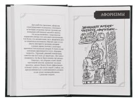 """Набор для руководителя """"Сила.Воля.Власть.Мудрость""""(книга+подстаканник с золочением) арт. НР-01ВЗ"""
