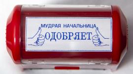 """Набор подарочных печатей """"Мудрая начальница"""""""