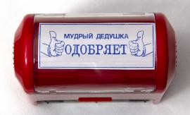 """Набор подарочных печатей """"Мудрый дедушка"""""""