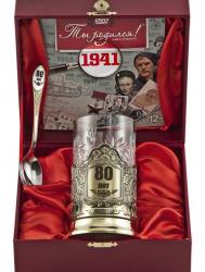 """Набор для чая """"80 лет"""" (латунь) с DVD о 1941 г."""